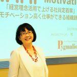 ピグマリオンイベントレポート「経営理念活用で上げる社員定着率」
