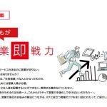 「誰もが営業即戦力」ARGUSで連載中_8月号は、『短い方が断然売れる!!商品説明のコツ』