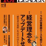 日経トップリーダー_「経営理念をアップデートせよ」掲載情報