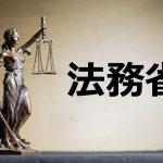 法務省保護局 組織理念策定研修