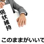 「まじめな社風」に気を付けろ~経営理念研修からの学び