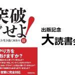 「突破せよ!」出版記念 大読書会